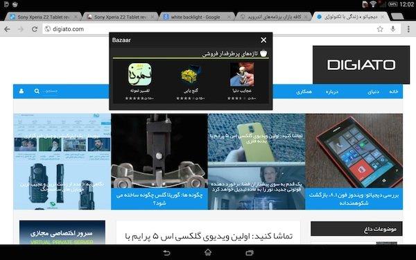 Screenshot_2014-05-19-12-02-43_digiato