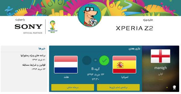 پیش بینی جام جهانی فیدیلیو سونی