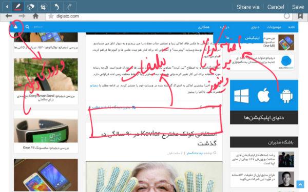 Screenshot_2014-06-23-10-43-33-w600