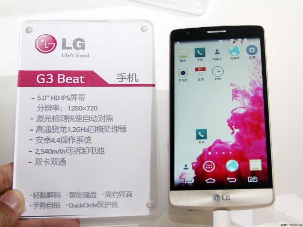 lg g3 beat mini ال جی جی۳ مینی