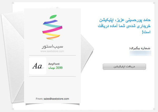 seebstore-scrn-email-2