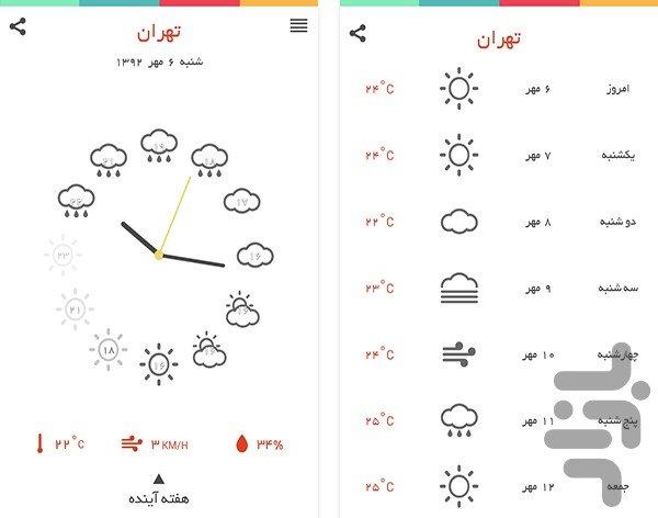 com.app.weatherclock1