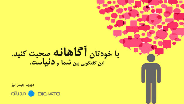digiato-self-talking