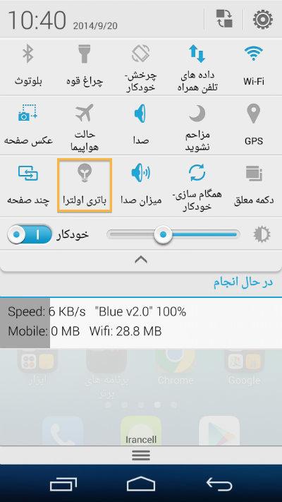Screenshot_2014-09-20-10-40-08