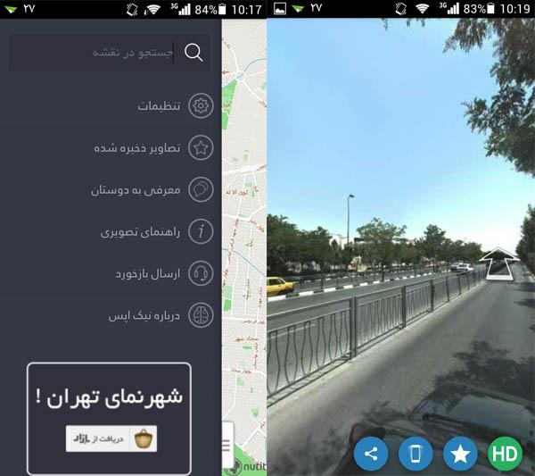 Mashhad Streetview 2