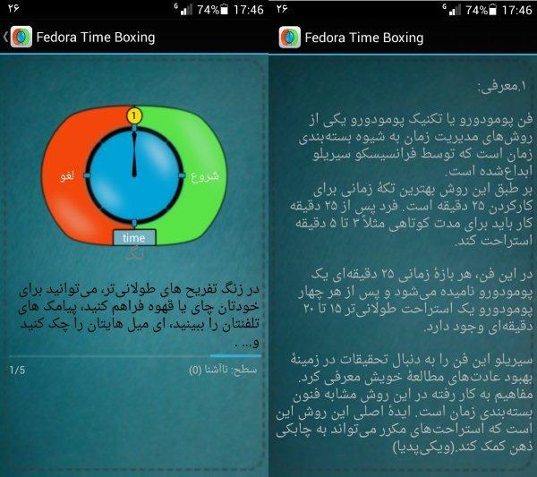 مدیریت زمان فدورا؛ زمانتان را بسته بندی کنید