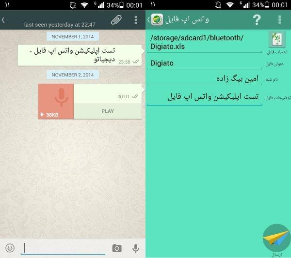 Whatsapp File 2