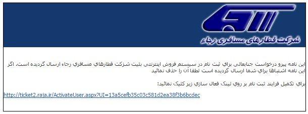 ایمیل تایید ثبت نام