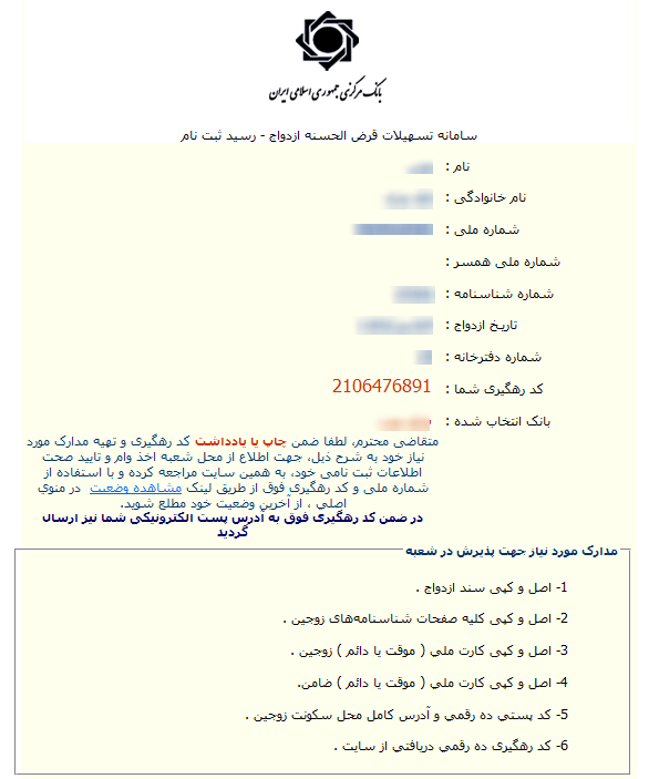 ثبت نهایی-نمایش اطلاعات و کد رهگیری
