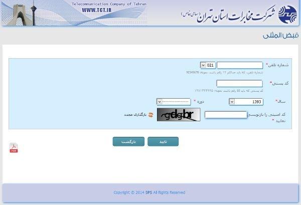 سامانه قبض المثنی مخابرات استان تهران