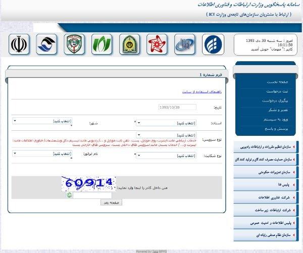 سامانه پاسخگویی وزارت ارتباطات و فناوری اطلاعات
