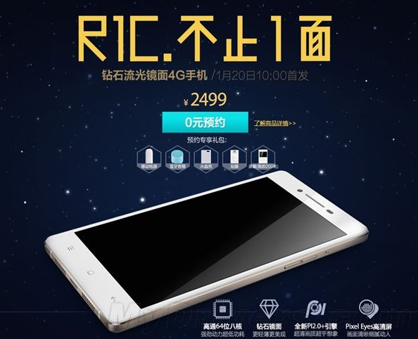 Oppo-R1C-is-officially-unveiled (3)