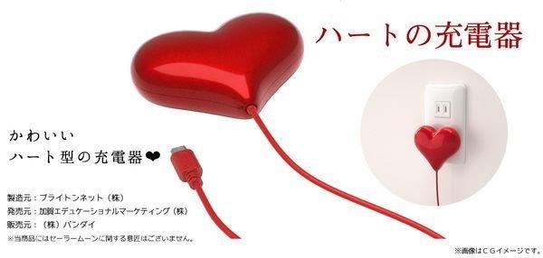 heartphonecharger.0