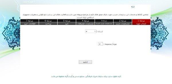 خرید بلیت موزه ها - سازمان میراث فرهنگی، صنایع دستی و گردشگری