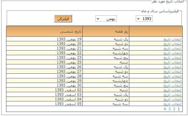 سامانه خرید طرح روزانه و هفتگی - انتخاب تاریخ برای روزانه