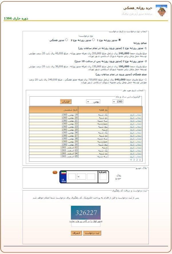 خرید طرح زوج و فرد روزانه تهران