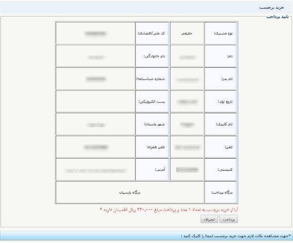 سامانه پرداخت الکترونیک عوارضی - تایید اطلاعات قبل از پرداخت