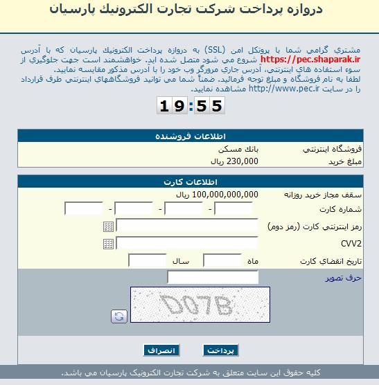 سامانه پرداخت الکترونیک عوارضی -  پرداخت