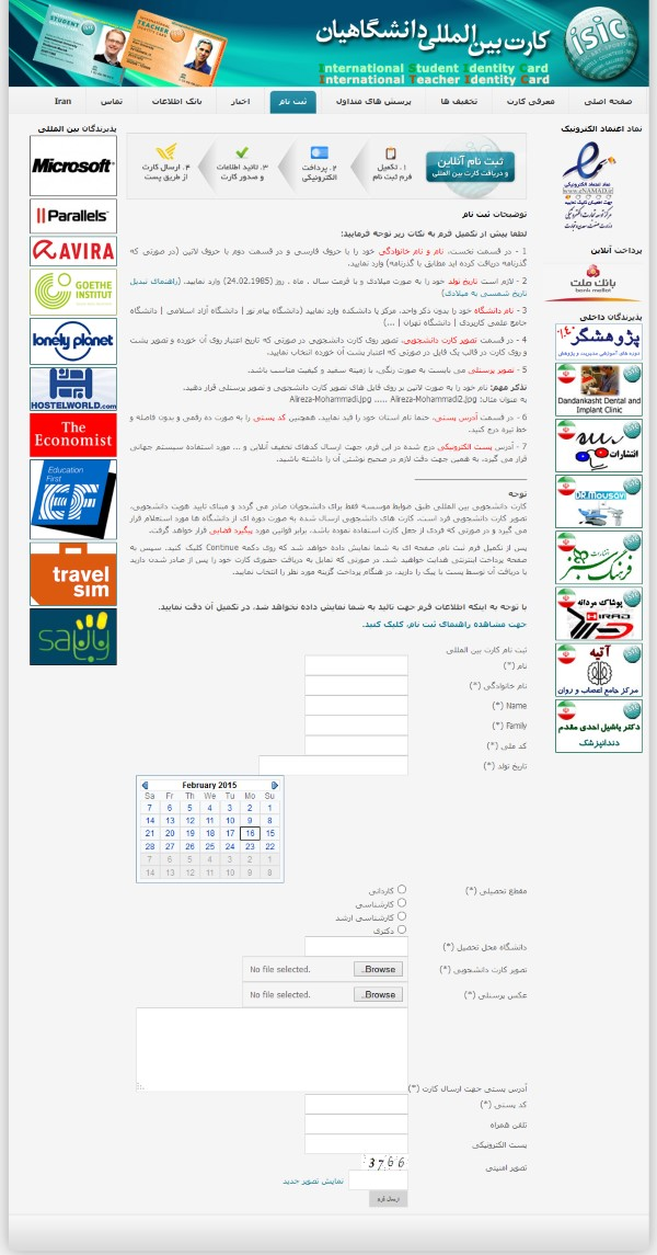 سامانه کارت بین المللی دانشگاهیان