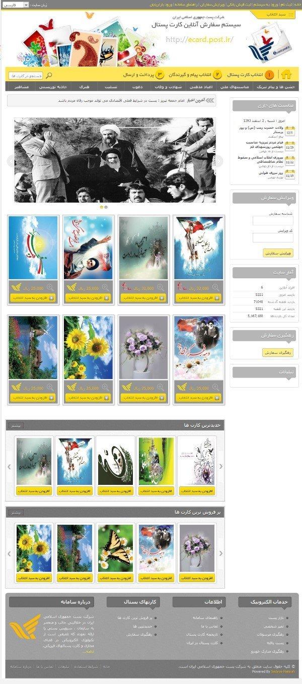 سفارش و ارسال آنلاین کارت پستال
