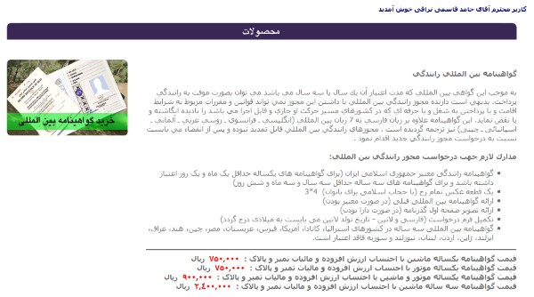 صفحه توضیحات خرید  گواهینامه بین الملل