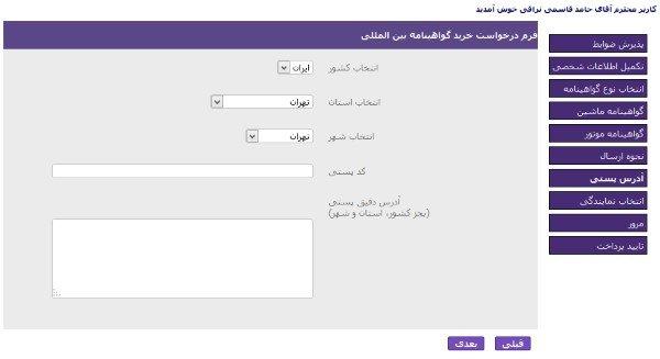 فرم درخواست خرید گواهینامه بین الملل - آدرس پستی
