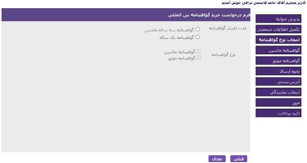فرم درخواست خرید گواهینامه بین الملل - انتخاب نوع گواهینامه