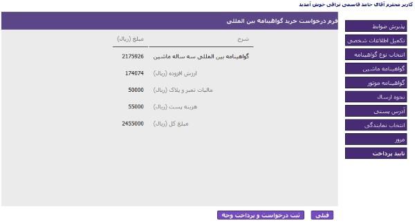 فرم درخواست خرید گواهینامه بین الملل - تایید پرداخت