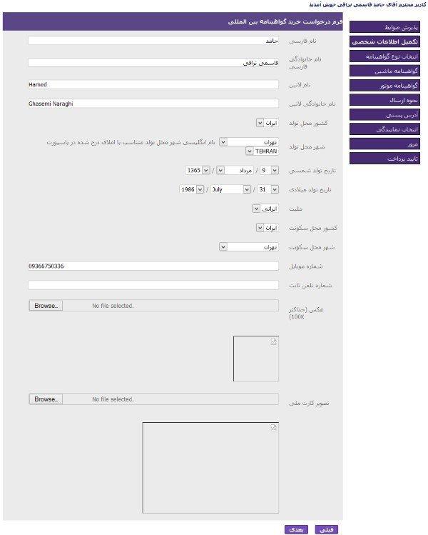 فرم درخواست خرید گواهینامه بین الملل - تکمیل اطلاعات شخصی
