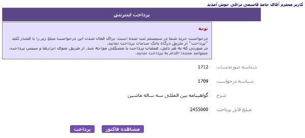 فرم درخواست خرید گواهینامه بین الملل - صورتحساب