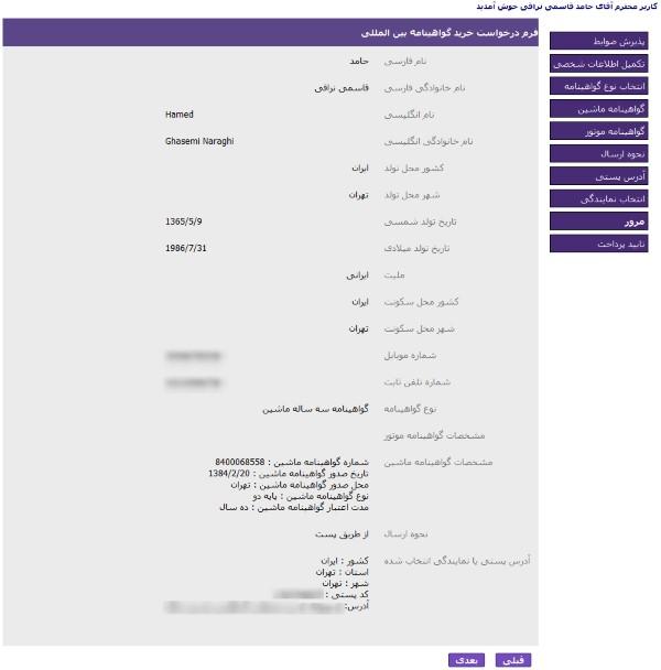 فرم درخواست خرید گواهینامه بین الملل - مرور