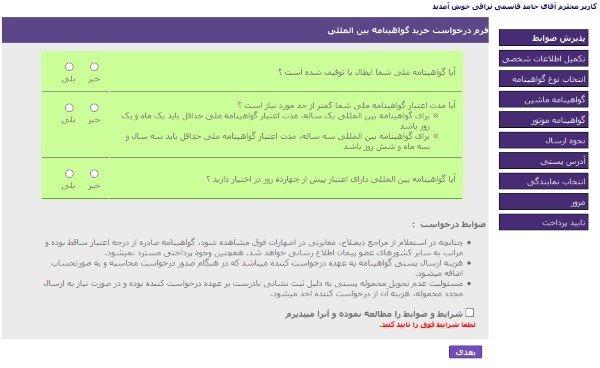 فرم درخواست خرید گواهینامه بین الملل - پذیرش ضوابط