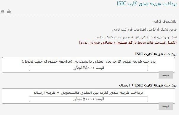 پرداخت هزینه صدور کارت ISIC