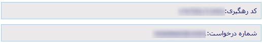 کد رهگیری و شماره درخواست