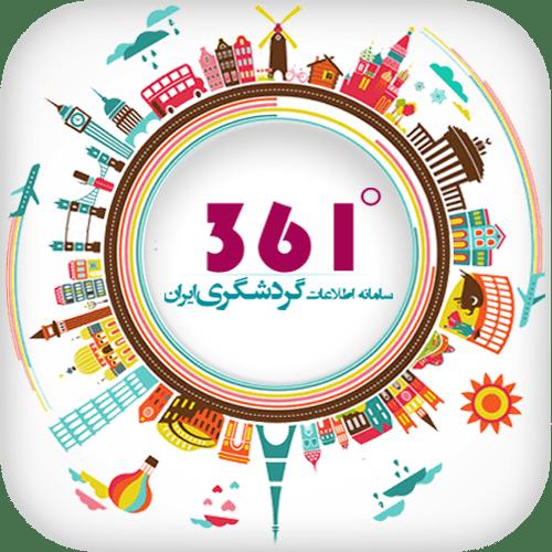 سامانه اطلاعات گردشگری ایران
