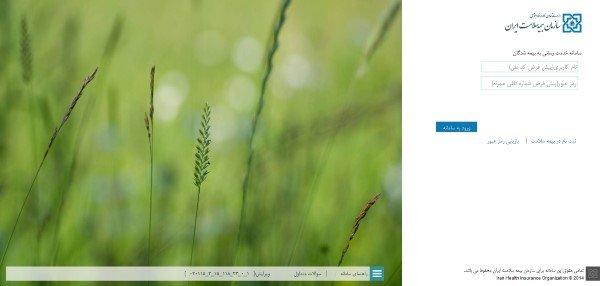 سازمان بیمه سلامت ایرانیان