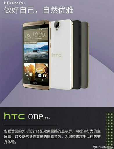 Renders-of-the-HTC-One-E9 (1)