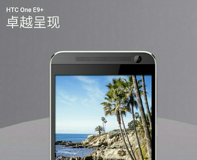 Renders-of-the-HTC-One-E9 (10)
