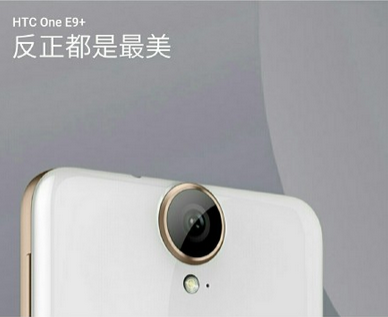 Renders-of-the-HTC-One-E9 (7)
