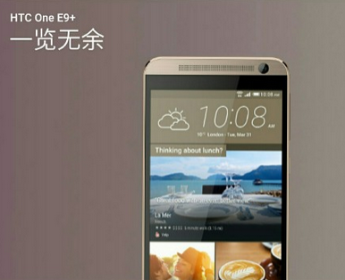 Renders-of-the-HTC-One-E9 (8)