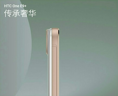 Renders-of-the-HTC-One-E9