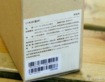 Xiaomi-weighing-scale-leak_2