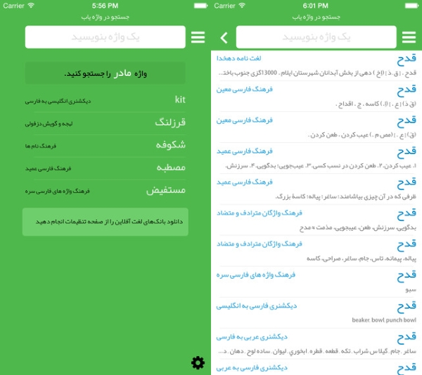معرفی واژه یاب فرهنگ لغات کامل فارسی انگلیسی و عربی با دسترسی ...