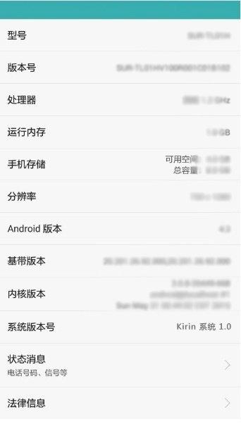 Huaweis-Kirin-OS-1.0-leak_1
