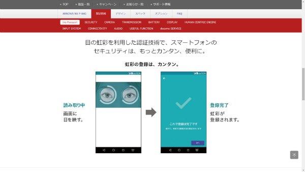 نگاهی به پروسه اسکن شدن چشم ها در موبایل فوجیتسو
