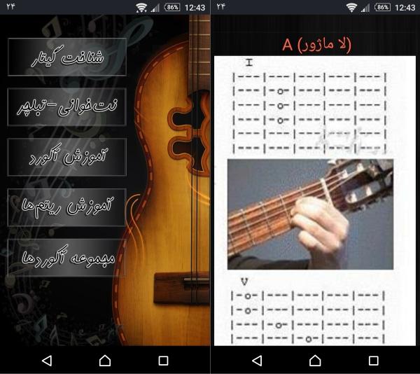 Guitarist 1