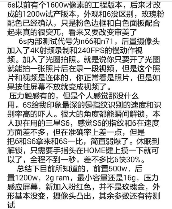 Leaked-document-detailing-iPhone-6s-specs-in-Chinese
