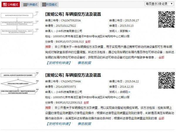 Xiaomi-smart-car-patent_2-w600