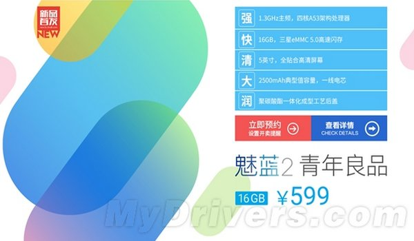 rsz_1meizu-m2-is-listed-on-tmall