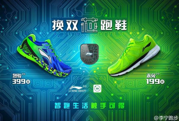 xiaomi-li-ning-smart-shoes-3